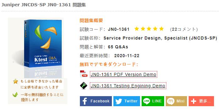 JN0-1361試験情報