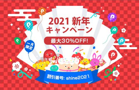 2021新年キャンペーン