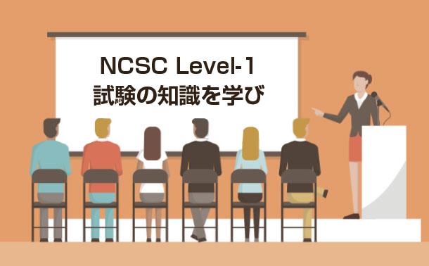 NCSC Level-1試験問題集
