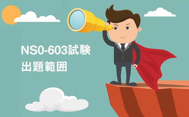 NS0-603試験の出題範囲