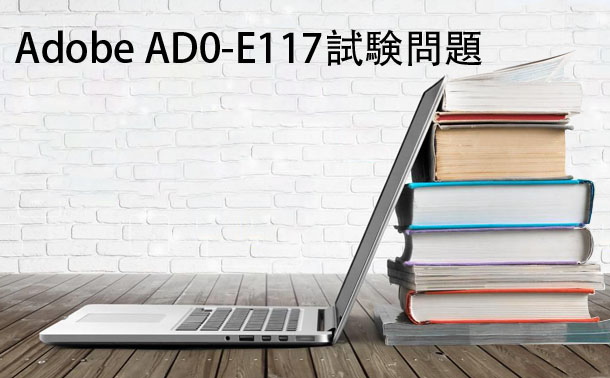 Adobe Experience Manager AD0-E117試験問題集