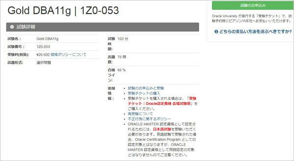 1Z0-053試験