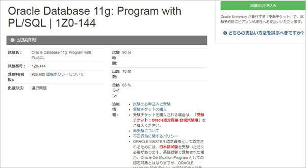 1Z0-144試験