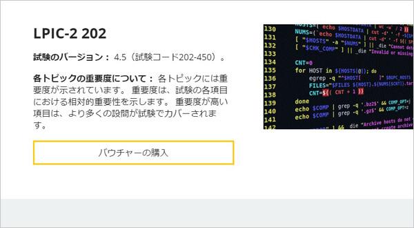 202-450試験