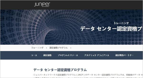 JN0-102試験