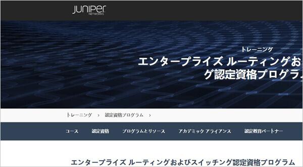 JN0-347試験