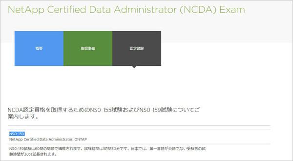 NS0-159試験