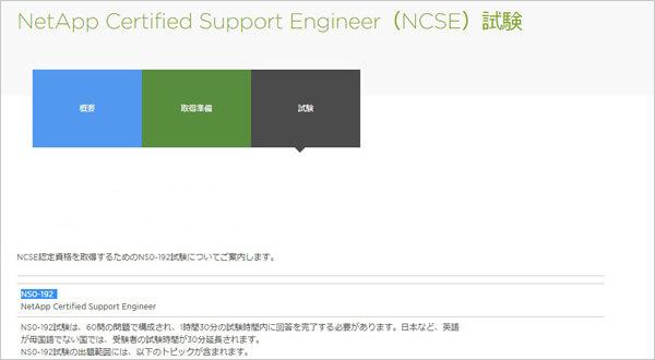 NS0-192試験