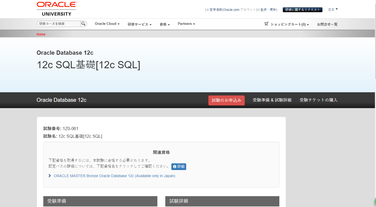 Oracle Database 12c: SQL Fundamentals試験情報