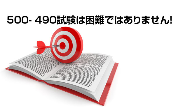 500-490試験