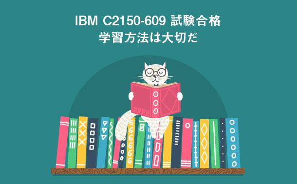 IBM C2150-609試験の学習方法
