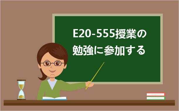 E20-555試験の勉強