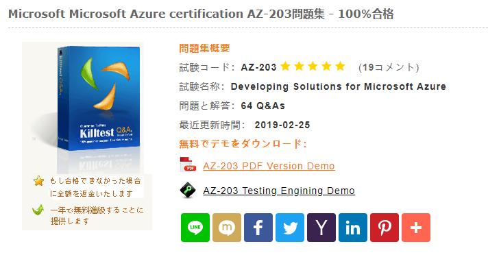 AZ-203試験情報